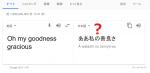 機械翻訳、再び…