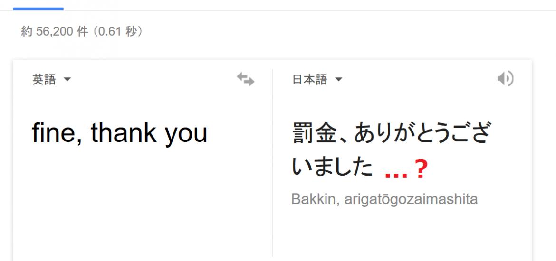 google-honyaku