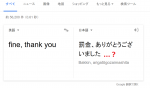 Google翻訳の精度向上のニュースを読んで