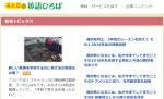 「みんなの英語ひろば」に新しい記事が掲載されました!