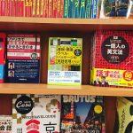 日本の看板英語の不思議