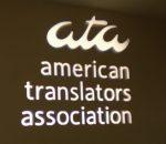 ATA(米国翻訳者協会)の学会に行ってきました(1)
