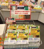 【告知】東京でラジオ出演&初出版記念パーティをやります